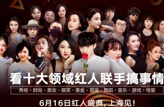 2017微博超级红人节直播视频