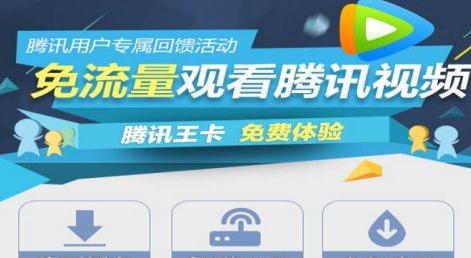 腾讯大王卡注销教程