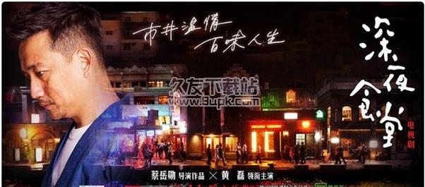 中国版《深夜食堂》先导预告 红烧肉让人口水直流!