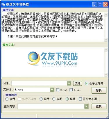 极速文本替换器 1.0免安装正式版
