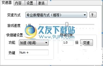 无道加速器 中文免安装版