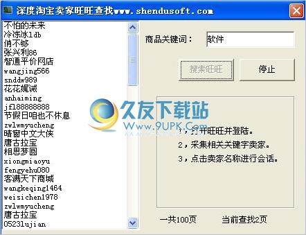 深度淘宝卖家旺旺查找推销程序 1.00免安装正式版