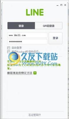 line电脑版 3.7.5.98最新正式版