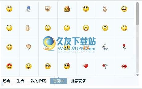 QQ百度hi表情包 最新版