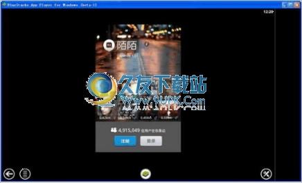 陌陌电脑版 4.9官方最新版截图(1)