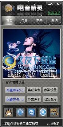 电音精灵2012 1.8最新版截图(1)