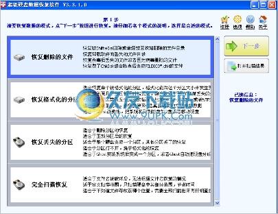移动硬盘数据恢复软件 3.5.1.0中文版