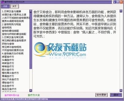 电脑食疗手册 1.0中文免安装版[食疗相克相宜手册大全]