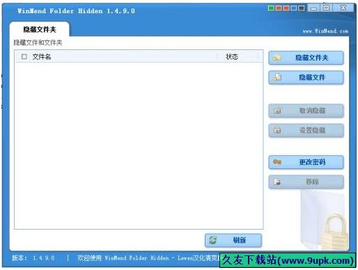 文件.文件夹隐藏工具WinMend Folder Hidden 1.5.2.0绿色汉化版