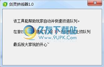 劍靈擠線器 1.0中文免安裝版[劍靈擠線軟件]