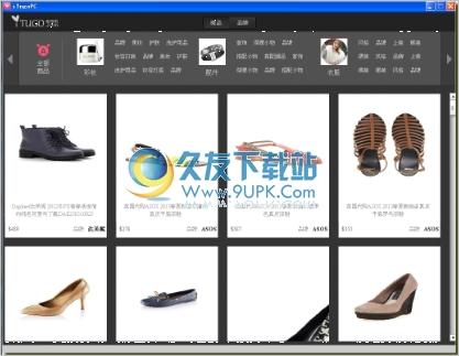 爱图购 1.0中文免安装版