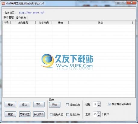 小虾米淘宝批量添加收货地址工具 1.3中文免安装版