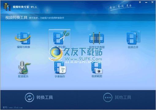 视频转换专家 7.90正式中文版
