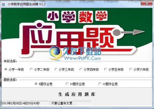 小学生数学应用题生成器 1.2中文免安装版