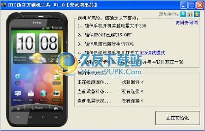 安讯网HTC伪官方刷机工具 1.00最新免安装版