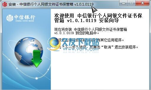 中信银行个人网银文件证书保管箱 1.0.1.0119最新版