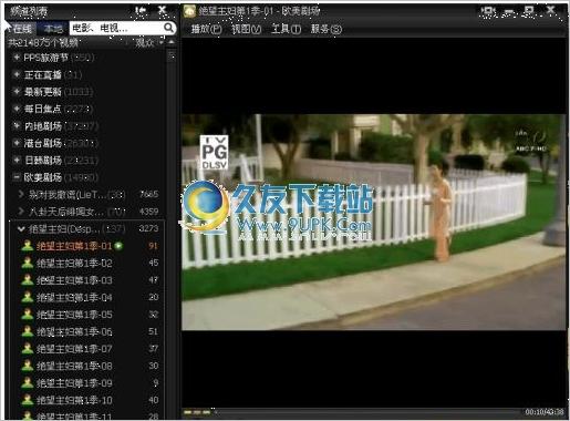 PPS网络电视2013 3.2.0.1033去广告.去捆绑.破解VIP版