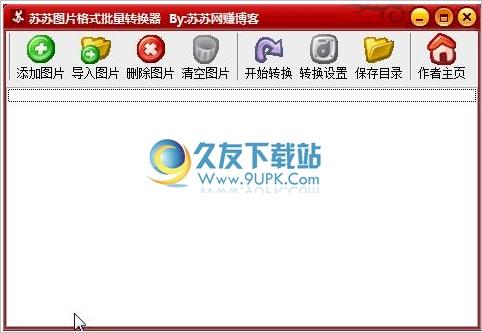 苏苏图片格式批量转换器 1.0最新免安装版