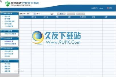 天锐绿盾打印行为审计管理软件 1.00官方正式版截图(1)