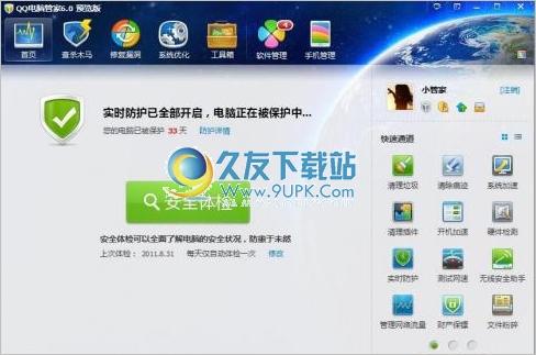 QQ电脑管家截图(1)