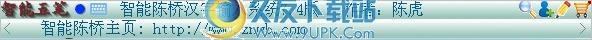 智能陈桥五笔 7.7简体中文安装版|可支持GB18030国家标准的五笔输入法