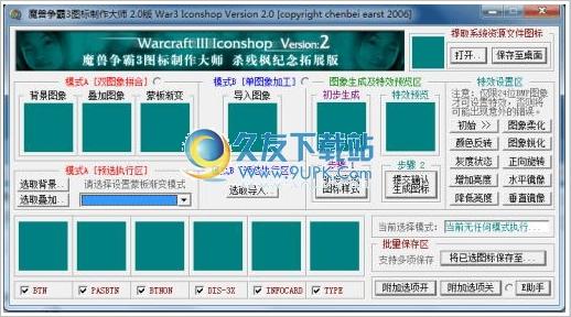 魔兽争霸3图标制作大师 2.0中文免安装版