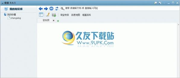 快抓离线浏览器 1.0.4中文免安装