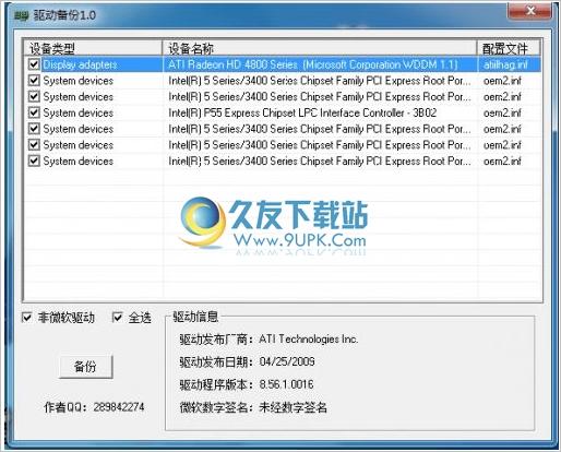 驱动备份小工具 1.0中文免安装版