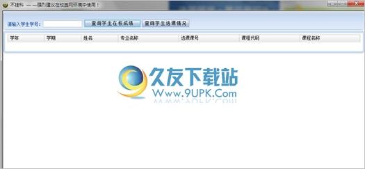 西华大学成绩查询工具 1.0中文免安装版