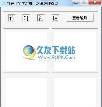 竹轩汉字学习机 1.0免安装版