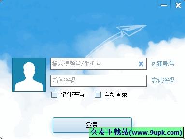家视通 1.0中文正式版[视频电话通讯软件]