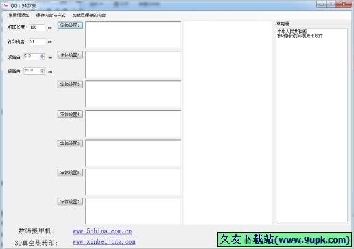 枫叶飘带打印软件 1.0免安装最新版[超长飘带打印工具]
