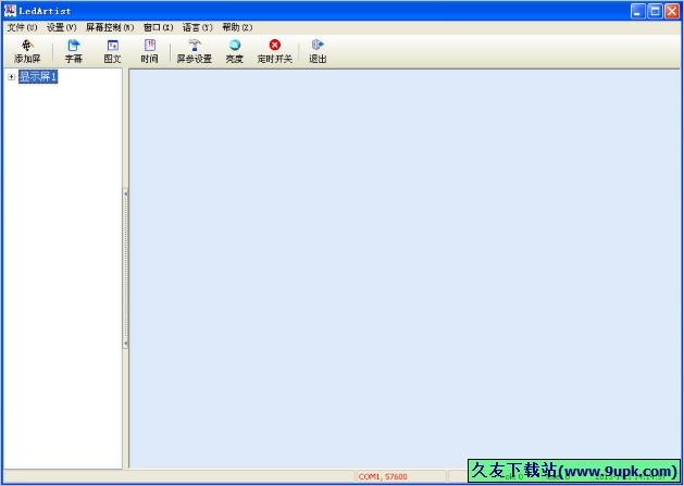 LedArtist 1.2免安装版[LED广告屏字幕编辑器]