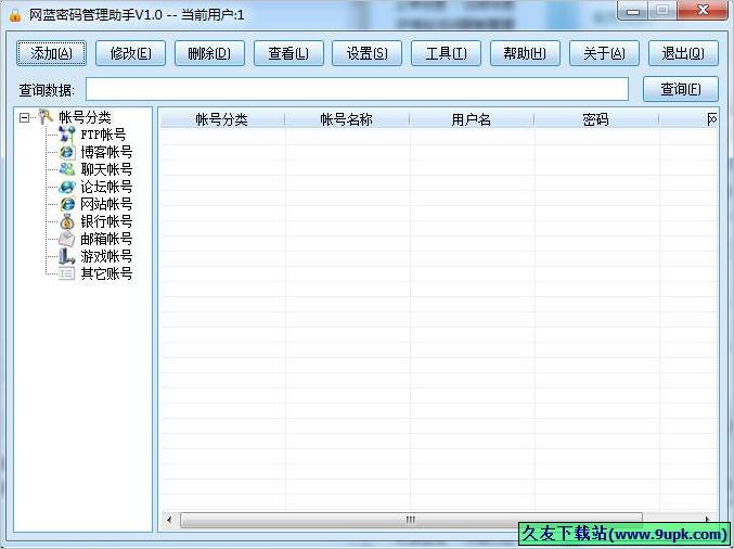 網籃密碼管理助手 1.0免安裝版