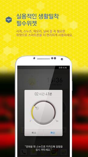 KakaoHome for Android 2.4.9.1 安卓版[手機桌面增強軟件]