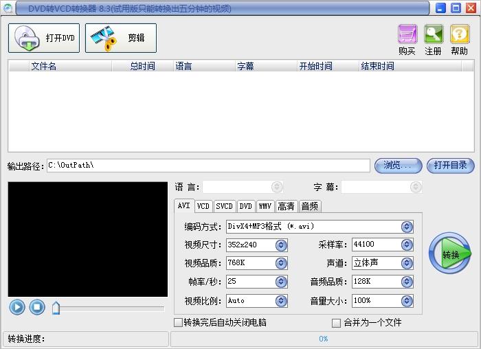 易杰DVD转VCD转换器转换软件8.3 官方绿色版