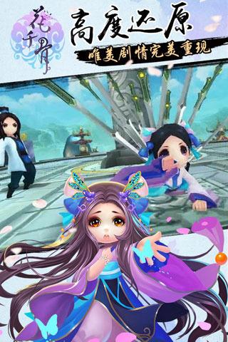 花千骨游戲PC版 v1.1.0 2015最新版