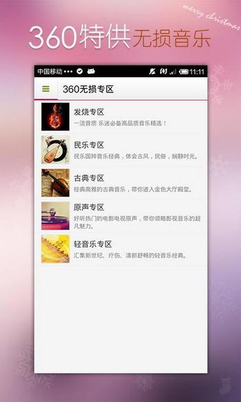 多米音乐播放器安卓版 v6.2.5.01官方版