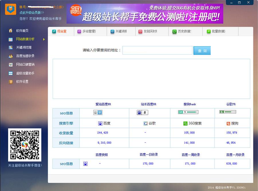 超级站长帮手(seo综合工具) v2015.9.18官方版
