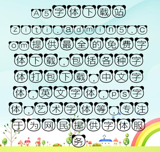 熊猫动物脸型字体