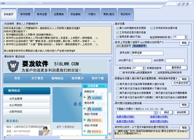 要发人人网全能营销王 3.3.1免安装版[要发人人网营销软件]