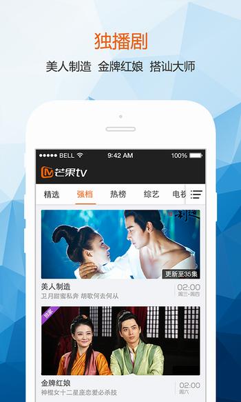 芒果TV去广告版 v4.5.3 安卓清爽版