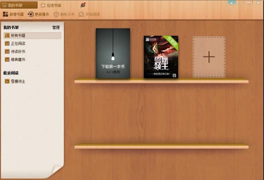 书荒小说阅读器 1.3 官方最新版截图(1)