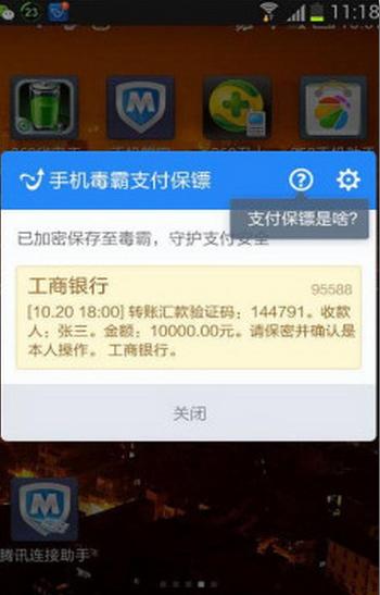 金山手机毒霸安卓版 v3.4.0官方版(云安全智扫反病毒软件)