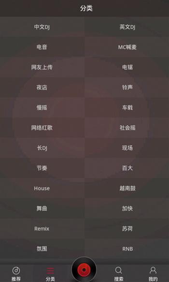 DJ多多安卓版 V1.7.6.0 官方版