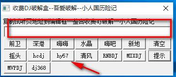 收费DJ破解盒(dj网站歌曲音乐免费下载器) v1.0.1绿色版