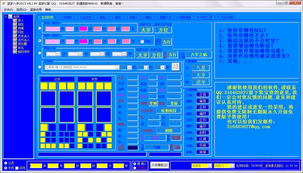 蓝梦八字排盘[八字排盘算命系统] 9.0 免安装版