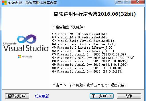 微軟常用運行庫合集x64位截圖(1)