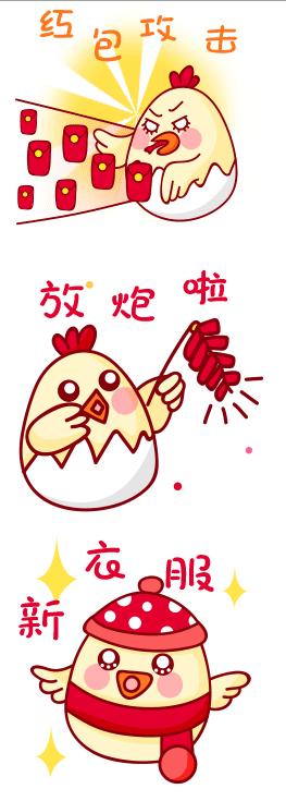 2017鸡年微信表情包 1.0高清完整版截图(1)