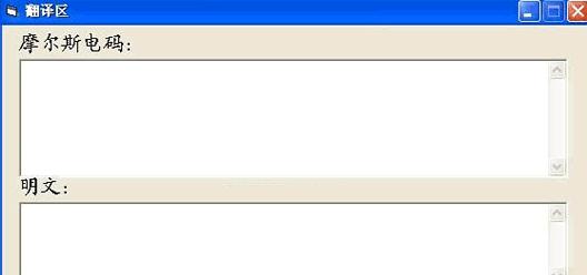 摩斯密码翻译器 2.1免安装版